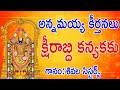 Download Ksheerabdi Kanyakaku With Telugu Lyrics || Annamayya Keerthanalu || Musichouse27 MP3 song and Music Video