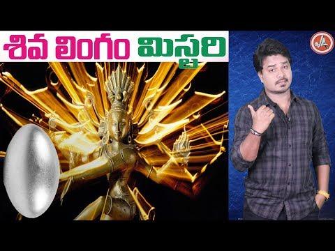 Siva Lingam MYSTERY   Unknown Facts About SIVA LINGAM Revealed in Telugu   Vikram Aditya   EP#77
