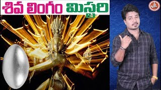 Siva Lingam MYSTERY | Unknown Facts About SIVA LINGAM Revealed in Telugu | Vikram Aditya | EP#77