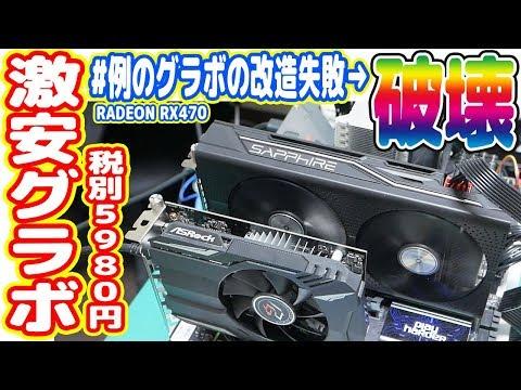 【自作PC】6千円の激安グラボの改造に失敗して破壊してしまいました【#例のグラボ】
