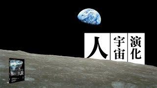【CASE說書人】演化、宇宙、人 #侯維恕