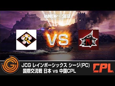 【20170610】JCG レインボーシックス シージ(PC) 国際交流戦 日本 vs 中国CPL  父ノ背中 vs Envy