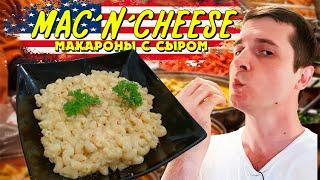 MAC'N'CHEESE (МАКАРОНЫ С СЫРОМ) | Быстрый рецепт из США 0+
