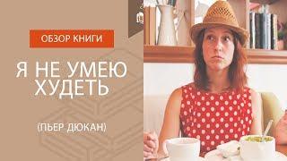 """Обзор книги """"Я не умею худеть"""" (Пьер Дюкан)"""