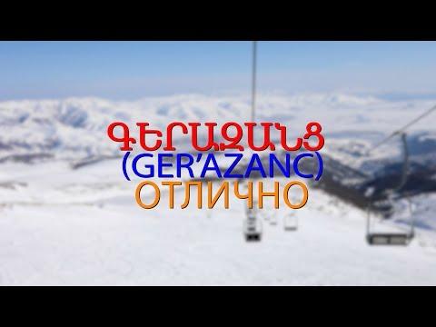 Армянский язык  Самоучитель.  Урок 16