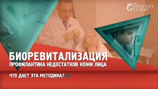 Кодяков А.А. Процедура биоревитализации.