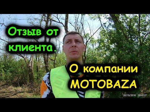 Отзыв от клиента о компании MOTOBAZA Ростов на Дону Kawasaki KLE 500.