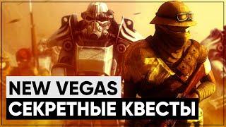 ☢ 3 КВЕСТА, КОТОРЫЕ ВЫ МОГЛИ ПРОПУСТИТЬ В NEW VEGAS! | ☣ Секреты Fallout: New Vegas