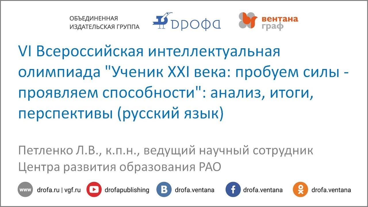 купить всероссийская интеллектуальная олимпиада ученик 21 века задания Нойтра