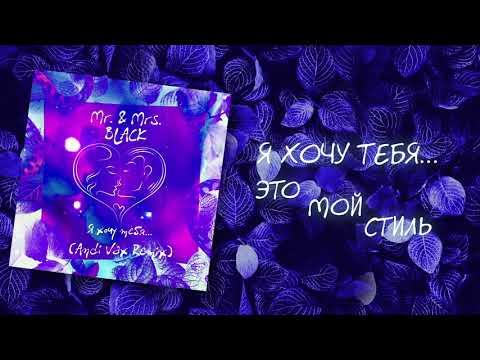 Mr. & Mrs. BLACK - Я Хочу Тебя (Andi Vax Remix) Lyrics
