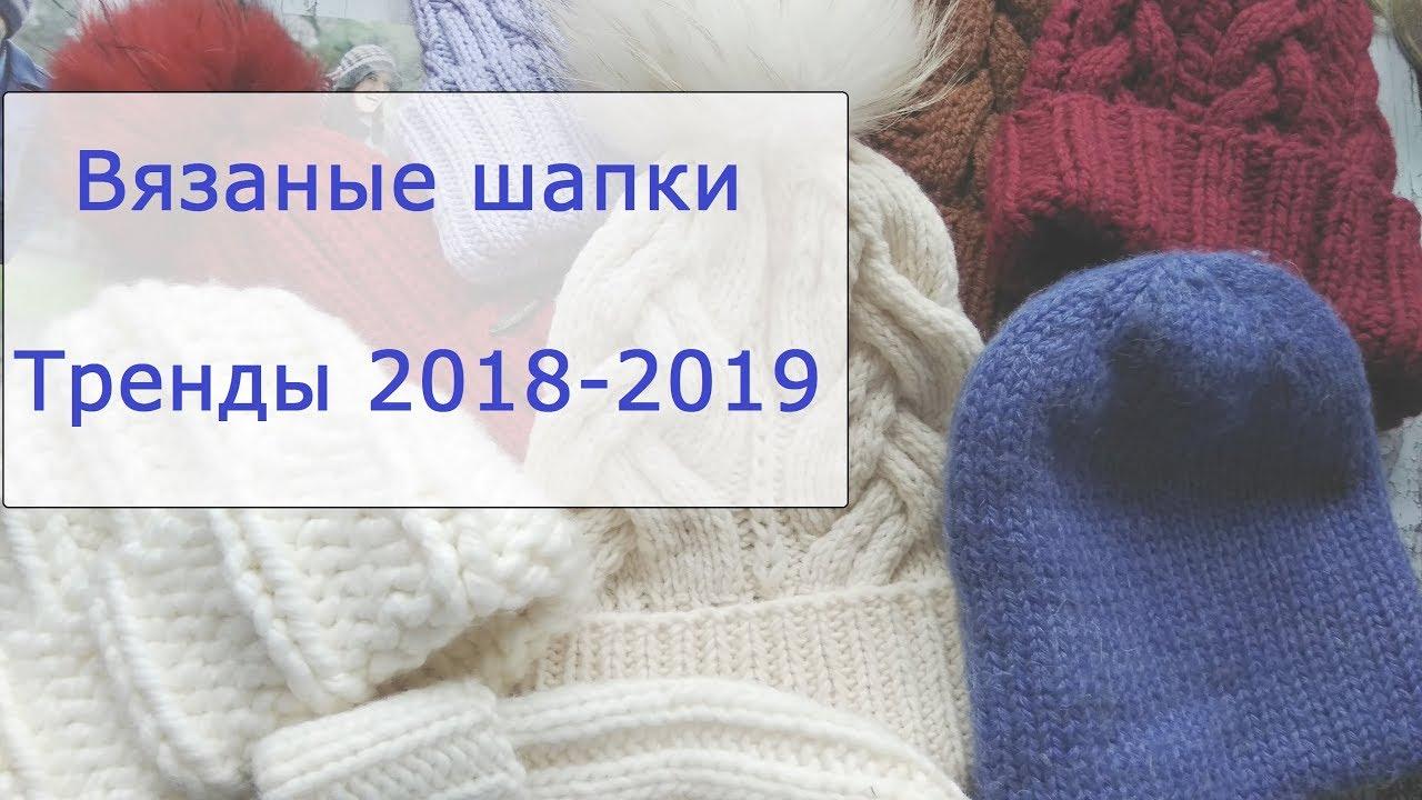 модные вязаные шапки тренды осень зима 2018 2019 обзор моих