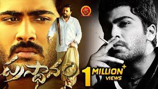Prasthanam-Full-Movie-Sharwanand-Sai-Kumar-Sundeep-Kishan