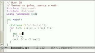 Урок 16. C++ Чтение из файла, запись в файл