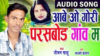 Cg Song | Aabe O Gori Parsabod Ganw Ma | Jiwan Sahu | laxmi Kanchan | Chhattisgarhi Geet | HD 2018
