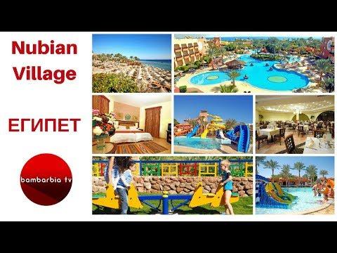 ЕГИПЕТ. Nubian Village 5* (Шарм-эль-Шейх) - ЧЕСТНЫЙ ОБЗОР и отличие от отеля Nubian Island