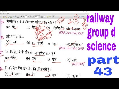 Rrb railway group d science gk quedtion //at education //