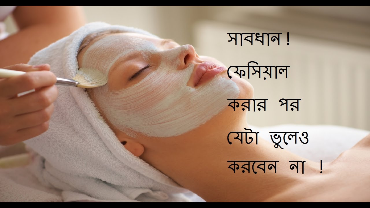 Bangla Beauty Tips Book