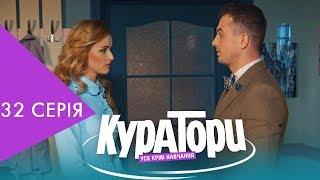 КУРАТОРИ | 32 серія | НЛО TV