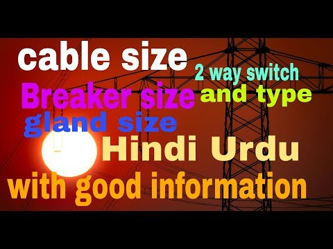 UAE.electrical good information cable size to 2way Hindi Urdu
