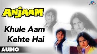 Anjaam : Khule Aam Kehte Hai Full Audio Song | Shashi Kapoor, Hema Malini |