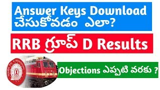rrb group d results    rrb group d answer keys    rrb group d latest updates in telugu