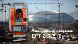 Электронные теодолиты EFT 21T/51T