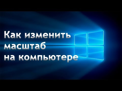 Как изменить масштаб рабочего стола windows 10