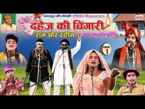 पम्पापुर की नौटंकी - दहेज की चिंगारी राम और रहीम (भाग-1) - Bhojpuri Nautanki Nach Programme