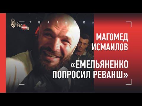МАГОМЕД ИСМАИЛОВ: огненное интервью после боя с Александром Емельяненко