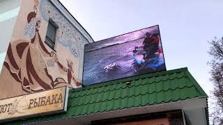 Уличный видеоэкран для рыболовного магазина, г. Зеленоград, ул. Ленина, д. 46, Р8