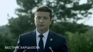 Речь Зеленского на похоронах Порошенко