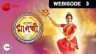 Eso Maa Lakkhi - Episode 3  - November 25, 2015 - Webisode