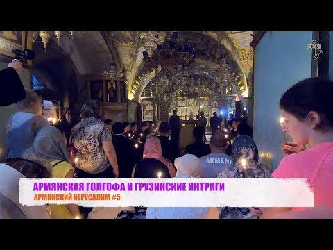 АРМЯНСКАЯ ГОЛГОФА И ГРУЗИНСКИЕ ИНТРИГИ. Армянский Иерусалим #5