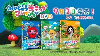 『かいじゅうステップ ワンダバダ』豪華ふろく付きDVDが8月5日発売決定!