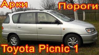 Кузовные Пороги и Задние Арки из оцинковки на Toyota Picnic 1