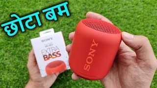 SONY SRS-XB12 Extra Bass Portable Waterproof Wireless Speaker   UNBOXING & REVIEW   Under 3000-4000