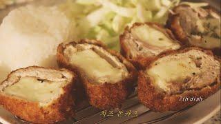 #07.치즈돈카츠 ㅣ 바삭바삭 치즈돈까스 만들기 ㅣ 연…