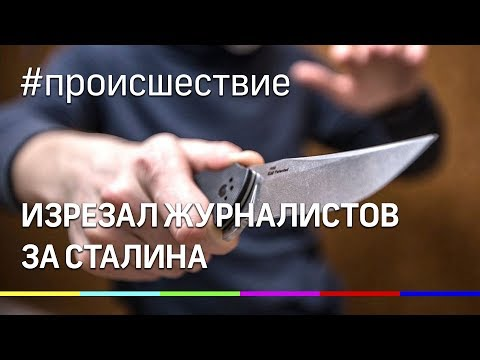 Мужчина изрезал журналистов за Сталина в Ставрополе