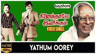 Yaathum Oore - Ninaithale Inikkum Video Song   Kamal Haasan  Rajinikanth