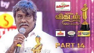 Ananda Vikatan Cinema Awards 2017 | Part 14
