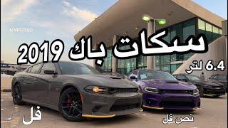 تشارجر 2019 سكات باك الفل ونص الفل اسعار ومواصفات اللي طلبوها  تفضلو
