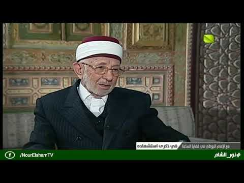 نتيجة بحث الصور عن البوطي على نور الشام