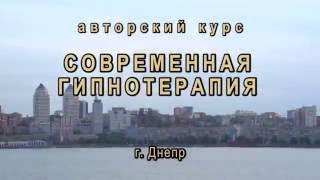 Обучение гипнозу в Днепре