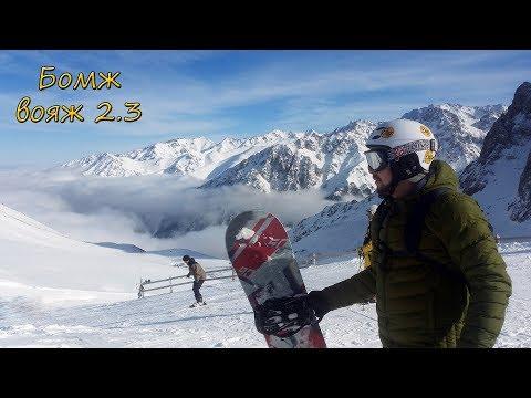 Бомж-вояж 2.3 Из Алматы на горнолыжный курорт Чимбулак.