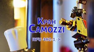 Голчастий кран Camozzi RFU 482-1/8 для налаштування дефлегматора