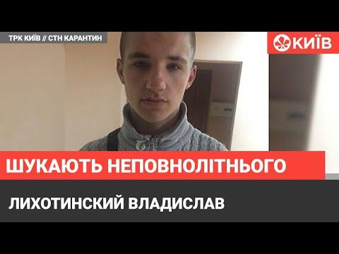 Розшук неповнолітнього Владислава Лихотинського