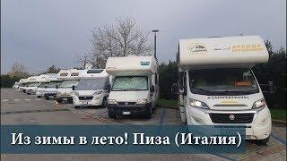 Пиза. Путешествие Калининград - Италия на автодоме.
