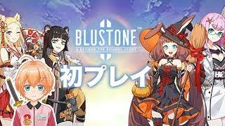 【ブルーストーン】新しいゲームをやるのでギルドメンバー募です【VTuber】