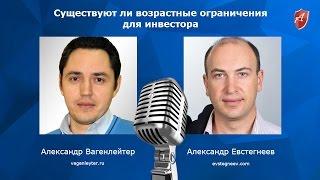 Существуют ли возрастные ограничения для инвестора - Александр Вагенлейтер и Александр Евстегнеев