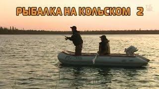 Рыбалка на Кольском полуострове #2